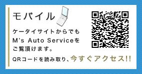モバイル ケータイサイトからでもM's Auto Serviceをご覧頂けます。 QRコードを読み取り、今すぐアクセス!!